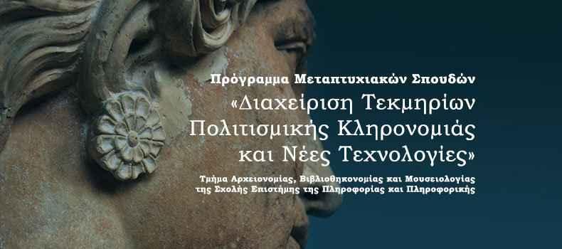 """ΤΑΒΜ: ΠΜΣ """"Διαχείριση Τεκμηρίων Πολιτισμικής Κληρονομιάς και Νέες Τεχνολογίες"""""""