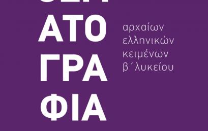 Αδίδακτο κείμενο: Δημοσθένους «Περί Στεφάνου», 285-286