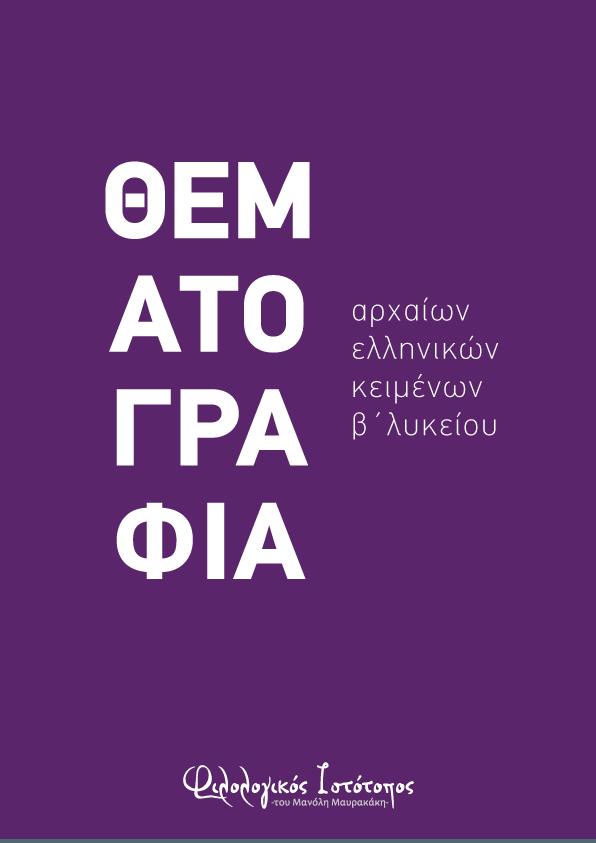 Ξενοφῶντος Κύρου Ἀνάβασις 3.2.11-13