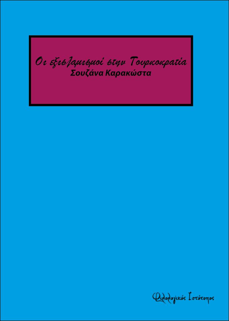 Οι εξισλασμισμοί στην Τουρκοκρατία