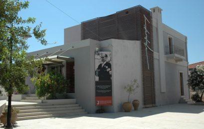 Πρόσκληση Εκδήλωσης Ενδιαφέροντος για πλήρωση θέσεων εργασίας στο Μουσείο Νίκου Καζαντζάκη