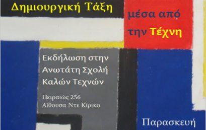 Εκδήλωση για εκπαιδευτικούς όλων των ειδικοτήτων  « Δημιουργική Τάξη – Η Διδασκαλία μέσα από την Τέχνη»