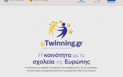 3ο Πανελλήνιο Συνέδριο eTwinning: «Αξιοποίηση των Τεχνολογιών της Πληροφορίας και της Επικοινωνίας στα συνεργατικά σχολικά προγράμματα»