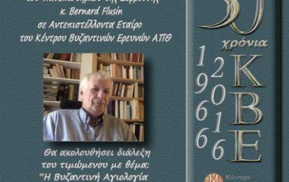 Αναγόρευση του Bernard Flusin σε Αντεπιστέλλοντα Εταίρο του ΚΒΕ