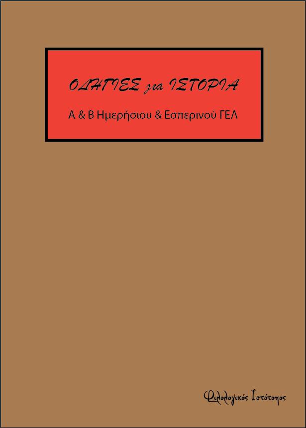 Οδηγίες για τη διδασκαλία της Ιστορίας Α, Β Ημερήσιου και Εσπερινού ΓΕΛ(2016-2017)