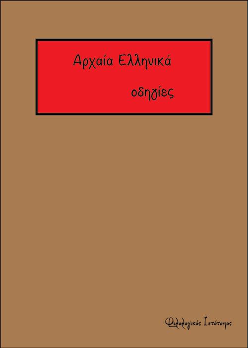 Αξιολόγηση Αρχαίας Ελληνικής Γλώσσας και Γραμματείας B´ Ημερήσιου & Εσπερινού Λυκείου(2015-2016)