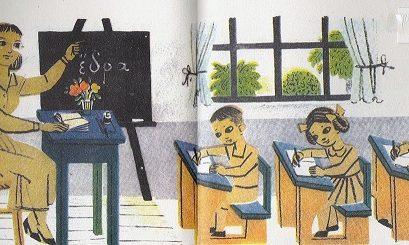 Oι μισοί εκπαιδευτικοί στην πρωτοβάθμια εκπαίδευση είναι άνω των 50 ετών