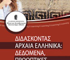 Πρόγραμμα  e-learning ΕΚΠΑ: Διδάσκοντας Αρχαία Ελληνικά – Δεδομένα, Προοπτικές, Προτάσεις