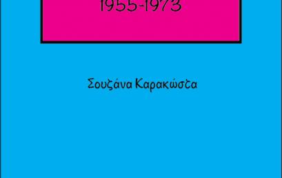 Ελληνοτουρκικές σχέσεις 1955-1973
