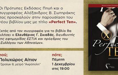 Παρουσίαση βιβλίου «Perfect Ten»