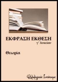 Νεοελληνική Γλώσσα Γ´ Λυκείου: Η πειθώ