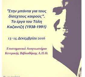 """Διημερίδα: «""""Στην μπάντα για τους δίσεχτους καιρούς"""": Το έργο του Τόλη Καζαντζή (1938-1991)»"""