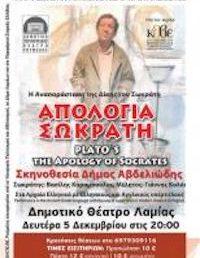 «Πλάτωνα Απολογία Σωκράτη» σε σκηνοθεσία Δήμου Αβδελιώδη στο 19ο Φεστιβάλ για Σολίστες και Πρωταγωνιστές