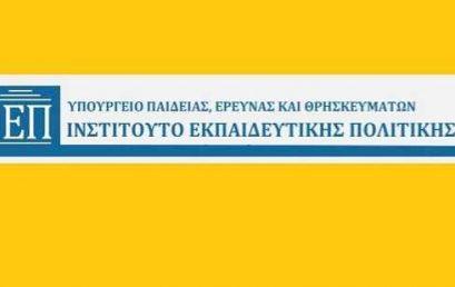 ΙΕΠ:Αιτήσεις για το ειδικό μητρώο επιμορφωτών/-τριών