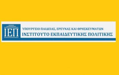 Πρόσκληση εκδήλωσης ενδιαφέροντος για ένταξη στο Μητρώο επιμορφωτών του Ι.Ε.Π σε θέματα μαθητείας