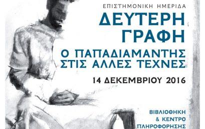 Επιστημονική Ημερίδα: Δεύτερη Γραφή: Ο Παπαδιαμάντης στις άλλες τέχνες