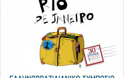 Ολοκληρώθηκε με επιτυχία το Ελληνοβραζιλιάνικο Συμπόσιο για την Ελληνική Γλώσσα