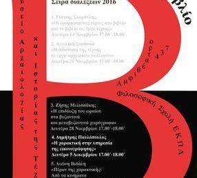 """4η διάλεξη """"Τέχνη και Βιβλίο"""" στο Μουσείο Αρχαιολογίας και Ιστορίας της Τέχνης"""
