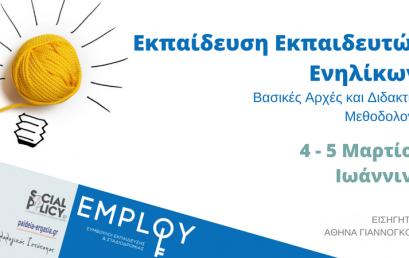 Εκπαίδευση Εκπαιδευτών Επαγγελματικής Εκπαίδευσης και Κατάρτισης: Βασικές Αρχές και Διδακτική Μεθοδολογία