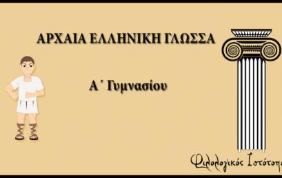 Αρχαία Ελληνική Γλώσσα Α´ Γυμνασίου: Η ομορφιά δεν είναι το παν (Κριτήριο αξιολόγησης)