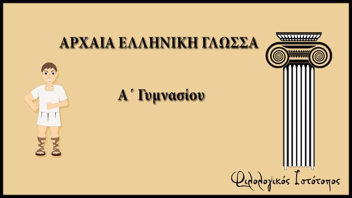 Αρχαία Ελληνική Γλώσσα Α´ Γυμνασίου: Επαναληπτικές ασκήσεις