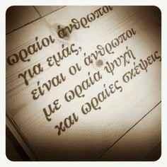 Τόση έγνοια για το «φαίνεσθαι», ενώ το… «φέρεσθαι» ορίζει και καθορίζει τα πάντα!