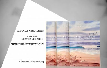 Δημήτρης Κομποχόλης:Λίθοι συνειδήσεων-Κείμενα ενάντια στη λήθη