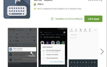 Εφαρμογές Android για κλασικούς φιλολόγους και λάτρεις του αρχαίου κόσμου