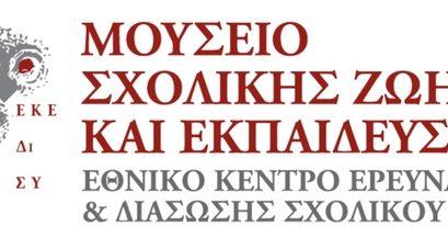 4ος Διεθνής Μαθητικός Διαγωνισμός:«Ένα σχολείο διηγείται…»