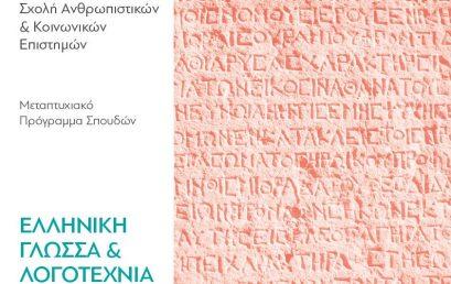 Μεταπτυχιακό Πρόγραμμα Σπουδών «Ελληνική Γλώσσα και Λογοτεχνία» στο Ανοικτό Πανεπιστήμιο Κύπρου.