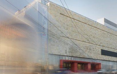 TABM: Ομιλία «Εθνικό Μουσείο Σύγχρονης Τέχνης: ένα αποφασιστικό βήμα-προοπτικές» [10/03/2017]