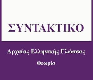 Συντακτικό της Αρχαίας Ελληνικής Γλώσσας: Ασκήσεις στις δευτερεύουσες προτάσεις (ονοματικές-υποθετικές)