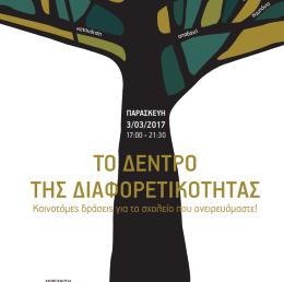 Το Δέντρο της Διαφορετικότητας: Καινοτόμες Δράσεις για το Σχολείο που Ονειρευόμαστε (3/3/2017)