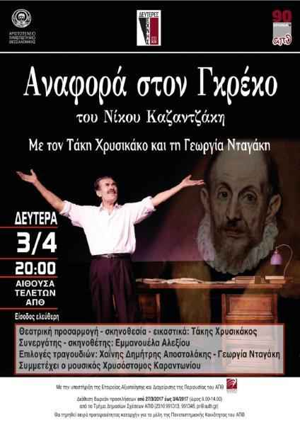 """Θεατρική Παράσταση """"Αναφορά στον Γκρέκο"""""""