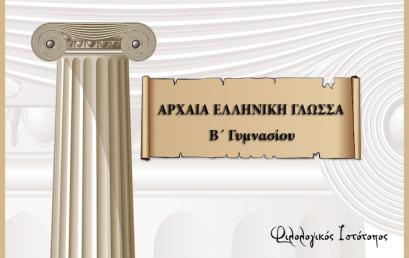 Αρχαία Ελληνική Γλώσσα Β Γυμνασίου: Ενότητα 2 – Aσκήσεις (Λεξιλογικές, γραμματικής)