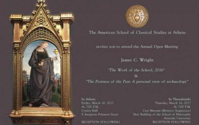 Εκδήλωση του Τομέα Αρχαιολογίας για το έργο της Αμερικάνικης Σχολής Αθηνών