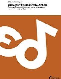 Παρουσίαση βιβλίου:Εκπαιδευτική έρευνα-δράση