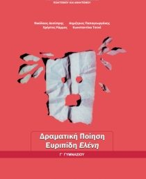 """Ευριπίδη """"Ελένη"""": Εισαγωγή στη Δραματική ποίηση-Ερωτήσεις κλειστού τύπου"""