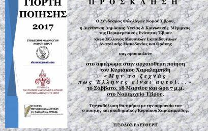 Σ.Φ. Έβρου: Αφιέρωμα στον ποιητή και ακαδημαϊκό Κ. Χαραλαμπίδη.