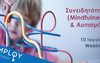 Σεμινάριο:Συνειδητότητα (mindfulness)  & Αυτισμός
