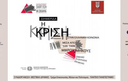 Διημερίδα «Η Κρίση στην Ελληνική Κοινωνία μέσα από την Ταινία Μικρού Μήκους» (24-25/4, Στέγη Ιδρύματος Ωνάση, Πάντειο Πανεπιστήμιο)