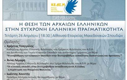 Η θέση των αρχαίων ελληνικών στην σύγχρονη πραγματικότητα