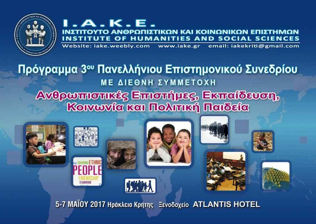 3ο Πανελλήνιο Επιστημονικό Συνέδριο Ι.Α.Κ.Ε.:«Ανθρωπιστικές Επιστήμες, Εκπαίδευση, Κοινωνία και Πολιτική Παιδεία»