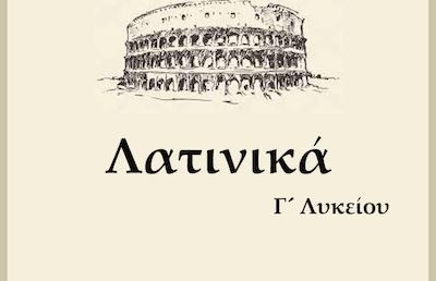 Λατινικά: Επαναληπτικές ασκήσεις γραμματικής (κείμενα 3-20)