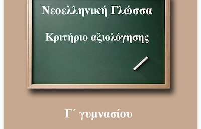 Νεοελληνική Γλώσσα Γ´ Γυμνασίου: 6η Ενότητα  – Εθελοντισμός (Κριτήριο αξιολόγησης)