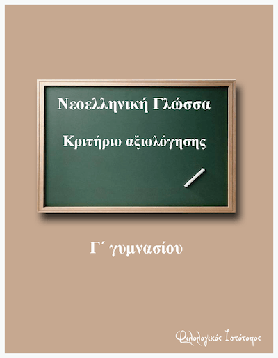 Νεοελληνική Γλώσσα Γ´ Γυμνασίου: 1η Ενότητα – Ελλάδα (Κριτήριο αξιολόγησης)