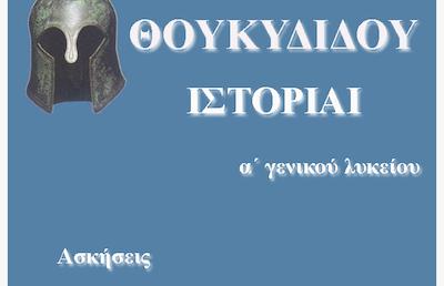 Θουκυδίδου Ιστορίαι, Βιβλίο Γ´: Επαναληπτικές ασκήσεις (Συντακτικές, γραμματικές, λεξιλογικές)