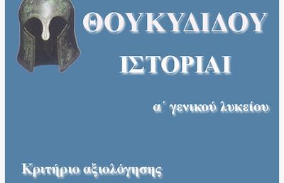 Θουκυδίδη, Ιστορίαι 3.78 (Κριτήριο αξιολόγησης)