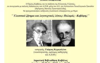 """Διάλεξη:""""Γλωσσικό ζήτημα και λογοτεχνικές λύσεις : Καβάφης – Παλαμάς"""""""