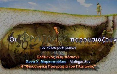 """Πλάτωνος Συμπόσιον – Άννα Χ. Μαρκοπούλου. Μάθημα 8ον : Η """"Φιλοσοφική Γεωγραφία του Πλάτωνος"""""""